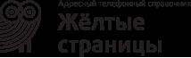 Онлайн справочник Жёлтые Cтраницы Башкортостана