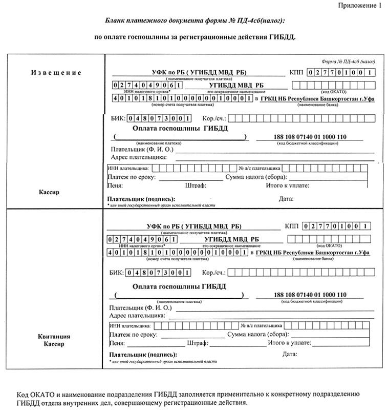 Бланк Квитанции На Оплату Госпошлины За Регистрацию Автомобиля